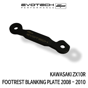 가와사키 ZX10R FOOTREST BLANKING PLATE 2008-2010 에보텍