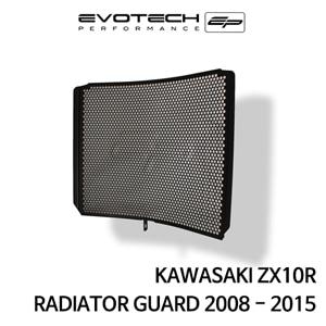 가와사키 ZX10R 라지에다가드 2008-2015 에보텍