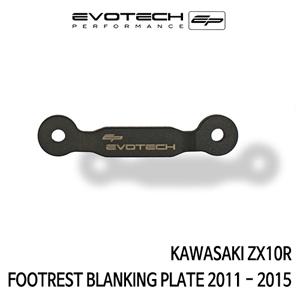 가와사키 ZX10R FOOTREST BLANKING PLATE 2011-2015 에보텍