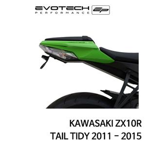 가와사키 ZX10R 번호판휀다리스키트 2011-2015 에보텍