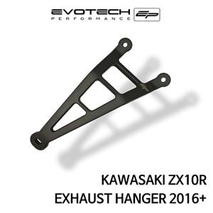 가와사키 ZX10R EXHAUST HANGER 2016+ 에보텍
