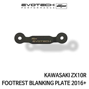 가와사키 ZX10R FOOTREST BLANKING PLATE 2016+ 에보텍