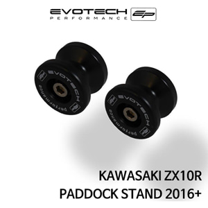 가와사키 ZX10R PADDOCK STAND 2016+ 에보텍