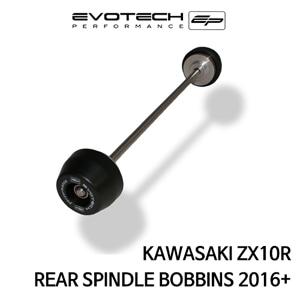 가와사키 ZX10R 리어휠스윙암슬라이더 2016+ 에보텍