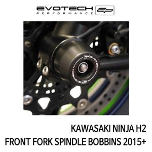 가와사키 닌자 H2 프론트휠포크슬라이더  2015+ 에보텍
