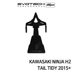 가와사키 닌자 H2 번호판휀다리스키트 2015+ 에보텍