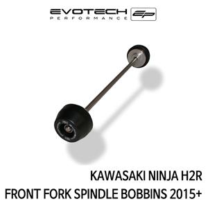 가와사키 닌자 H2R 프론트휠포크슬라이더  2015+ 에보텍