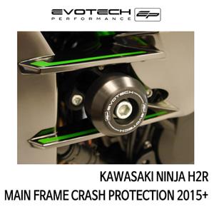 가와사키 닌자 H2R MAIN FRAME 프레임슬라이더 2015+ 에보텍