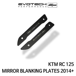 KTM RC125 MIRROR BLANKING PLATES 2014+ 에보텍