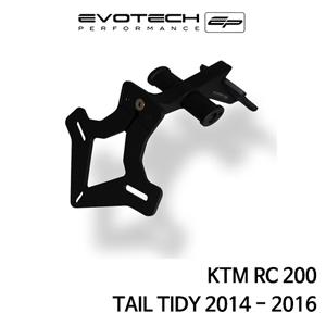 KTM RC200 번호판휀다리스키트 2014-2016 에보텍