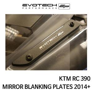 KTM RC390 MIRROR BLANKING PLATES 2014+ 에보텍