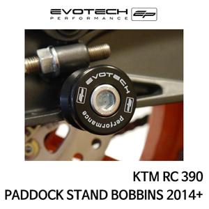KTM RC390 스윙암후크볼트슬라이더 2014+ 에보텍