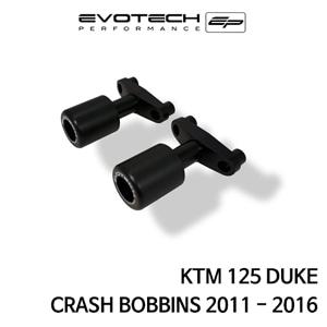 KTM 125듀크 CRASH BOBBINS 2011-2016 에보텍