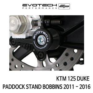 KTM 125듀크 스윙암후크볼트슬라이더 2011-2016 에보텍