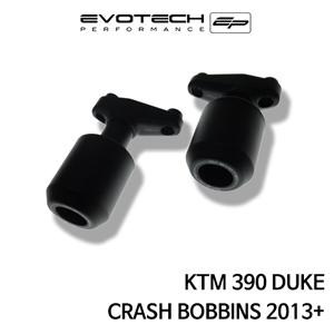 KTM 390듀크 CRASH BOBBINS 2013+ 에보텍