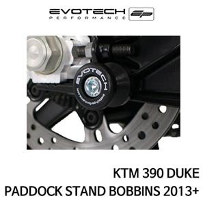 KTM 390듀크 스윙암후크볼트슬라이더 2013+ 에보텍