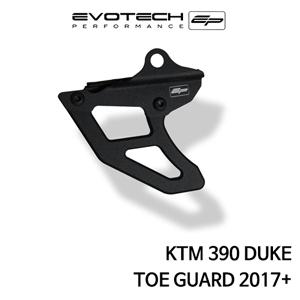KTM 390듀크 TOE GUARD 2017+ 에보텍