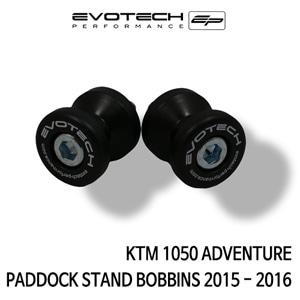 KTM 1050ADVENTURE 스윙암후크볼트슬라이더 2015-2016 에보텍