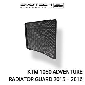 KTM 1050ADVENTURE 라지에다가드 2015-2016 에보텍
