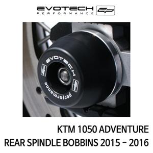 KTM 1050ADVENTURE 리어휠스윙암슬라이더 2015-2016 에보텍