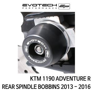 KTM 1190ADVENTURE R 리어휠스윙암슬라이더 2013-2016 에보텍