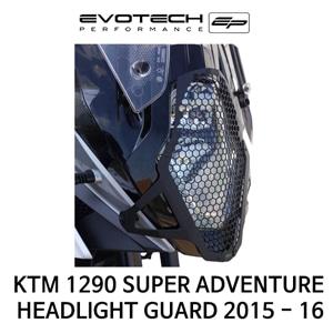 KTM 1290 SUPER ADVENTURE HEADLIGHT GUARD 2015-16 에보텍