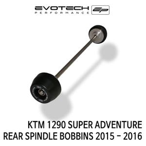 KTM 1290 SUPER ADVENTURE 리어휠스윙암슬라이더 2015-2016 에보텍