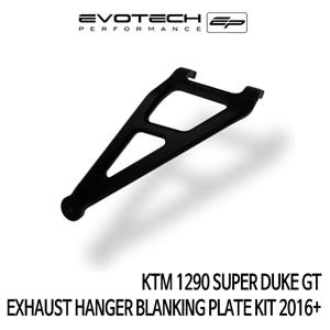 KTM 1290 SUPER 듀크 GT EXHAUST HANGER BLANKING PLATE KIT 2016+ 에보텍