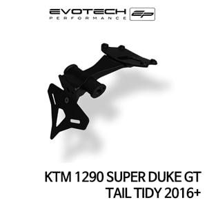 KTM 1290 SUPER 듀크 GT 번호판휀다리스키트 2016+ 에보텍