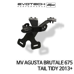 MV아구스타 브루탈레675 번호판휀다리스키트 2013+ 에보텍
