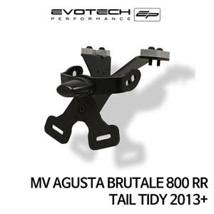 MV아구스타 브루탈레800RR 번호판휀다리스키트 2013+ 에보텍