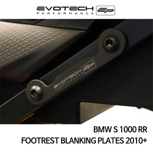 BMW S1000RR FOOTREST BLANKING PLATES 2010+ 에보텍