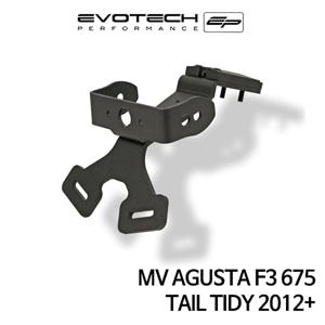 MV아구스타 F3 675 번호판휀다리스키트 2012+ 에보텍