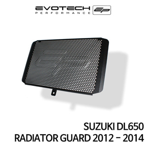 스즈키 DL650 라지에다가드 2012-2014 에보텍