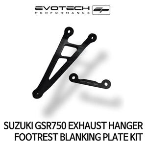 스즈키 GSR750 EXHAUST HANGER FOOTREST BLANKING PLATE KIT 에보텍