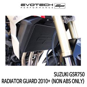 스즈키 GSR750 라지에다가드 2010+ (NON ABS ONLY) 에보텍