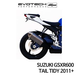 스즈키 GSX-R600 번호판휀다리스키트 2011+ 에보텍