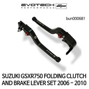 스즈키 GSX-R750 접이식클러치브레이크레버세트 2006-2010 bun000681 에보텍