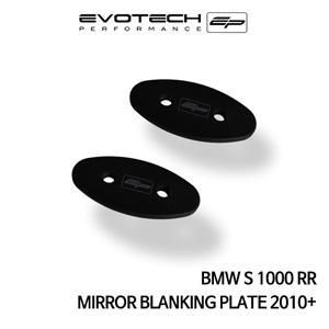 BMW S1000RR MIRROR BLANKING PLATE 2010+ 에보텍