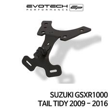 스즈키 GSX-R1000 번호판휀다리스키트 2009-2016 에보텍