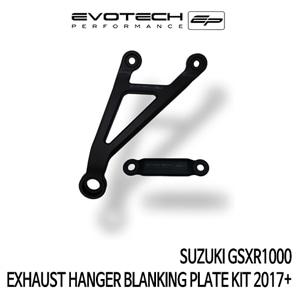 스즈키 GSX-R1000 EXHAUST HANGER BLANKING PLATE KIT 2017+ 에보텍