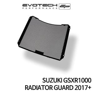 스즈키 GSX-R1000 라지에다가드 2017+ 에보텍