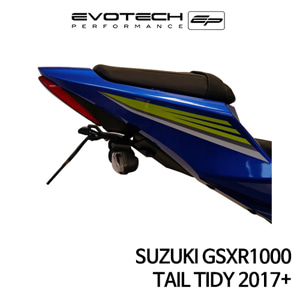 스즈키 GSX-R1000 번호판휀다리스키트 2017+ 에보텍