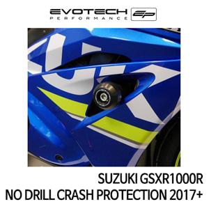 스즈키 GSX-R1000R NO DRILL 프레임슬라이더 2017+ 에보텍