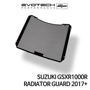 스즈키 GSX-R1000R 라지에다가드 2017+ 에보텍
