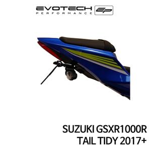 스즈키 GSX-R1000R 번호판휀다리스키트 2017+ 에보텍