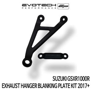 스즈키 GSX-R1000R EXHAUST HANGER BLANKING PLATE KIT 2017+ 에보텍