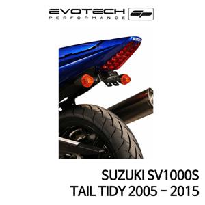 스즈키 SV1000S 번호판휀다리스키트 2005-2015 에보텍