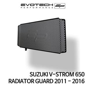 스즈키 V-STROM650 라지에다가드 2011-2016 에보텍