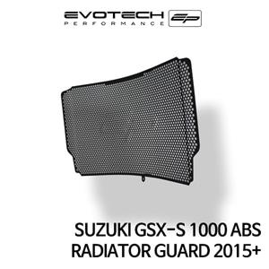스즈키 GSX-S1000ABS 라지에다가드 2015+ 에보텍